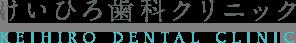 けいひろ歯科クリニック KEIHIRO Dental Clinic