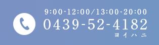 9:00~13:00/14:30~21:00 0439-52-4182 ヨイハニ